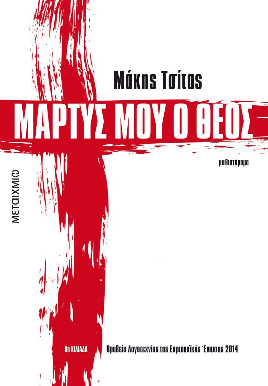 martys-eksofilo